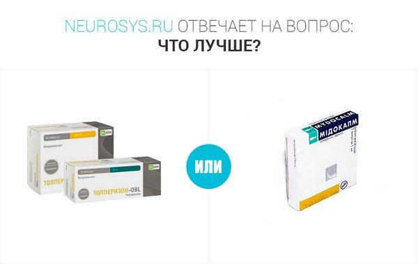 Что лучше толперизон или мидокалм?
