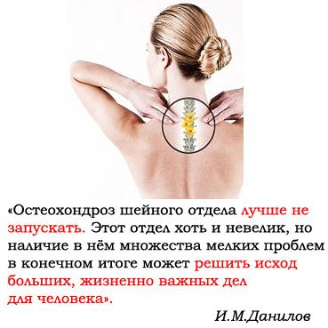 Болит шея левая сторона груди