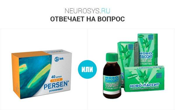Что лучше Персен или Новопассит?
