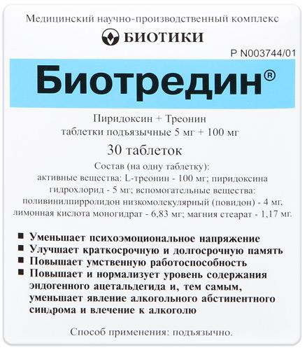 Биотредин инструкция, применение, отзывы.